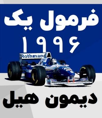 فرمول یک 1996