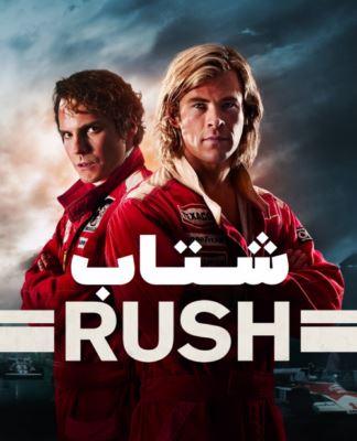 شتاب (راش) 2013