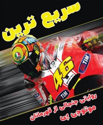 سریعترین 2011