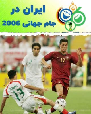 ایران در جام جهانی 2006