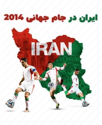 ایران در جام جهانی 2014