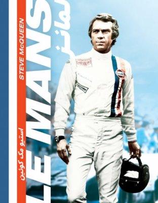 لمانز 1971