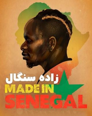 زاده سنگال 2020
