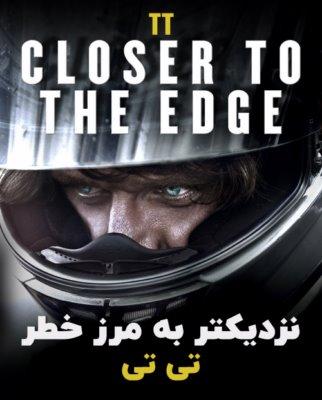 نزدیکتر به مرز خطر ؛ تی تی 3دی 2011