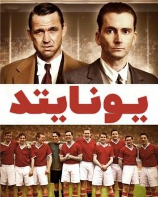 یونایتد 2011