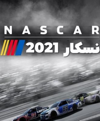 نسکار (ناسکار) 2021