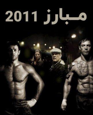 مبارز 2011