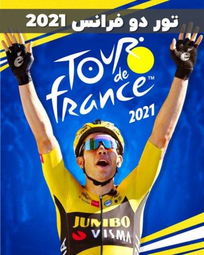 دوچرخهسواری تور دو فرانس 2021