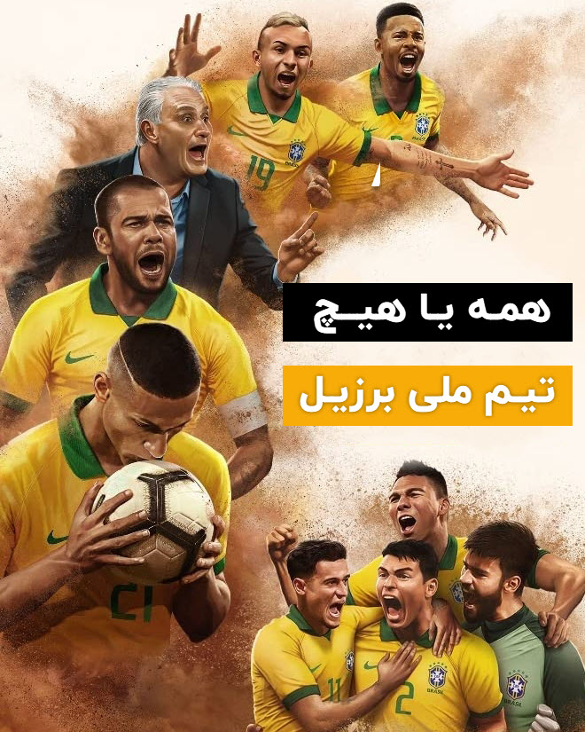 همه یا هیچ ؛ تیم ملی برزیل 2020