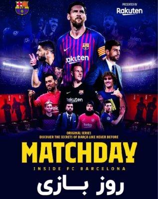 روز بازی 2019