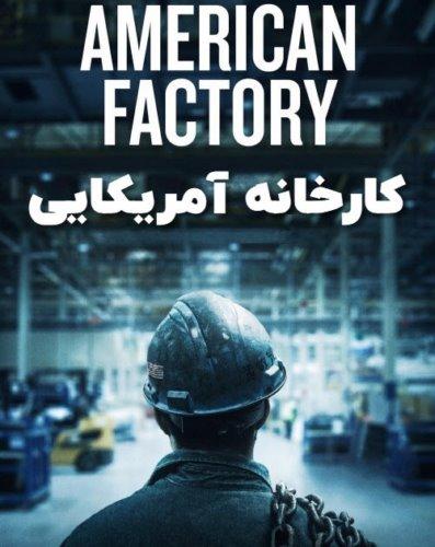 کارخانه آمریکایی 2019