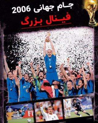 جام جهانی 2006 ؛ فینال بزرگ
