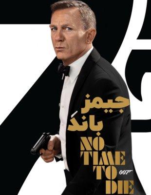 جیمز باند ؛ مامور 007 (تمامی قسمت ها)