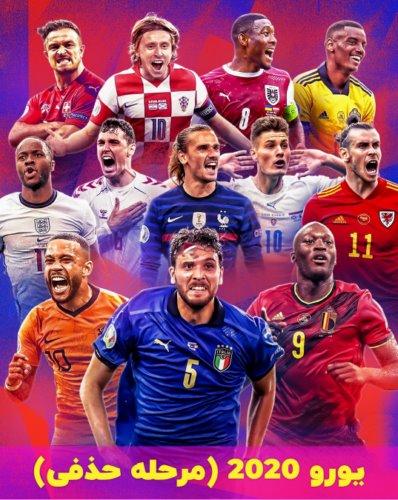 جام ملت های اروپا 2020 (مرحله حذفی)