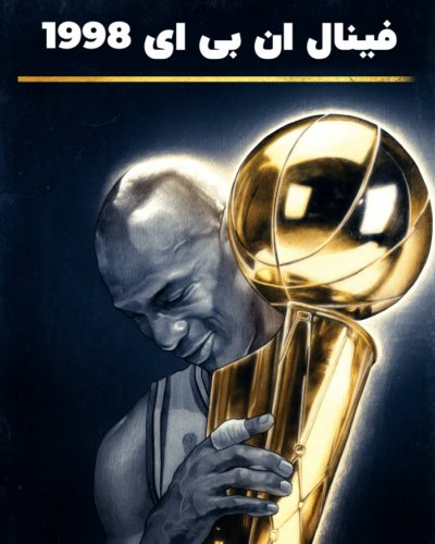 فینال ان بی ای 1998 ؛ شیکاگو بولز و یوتا جز