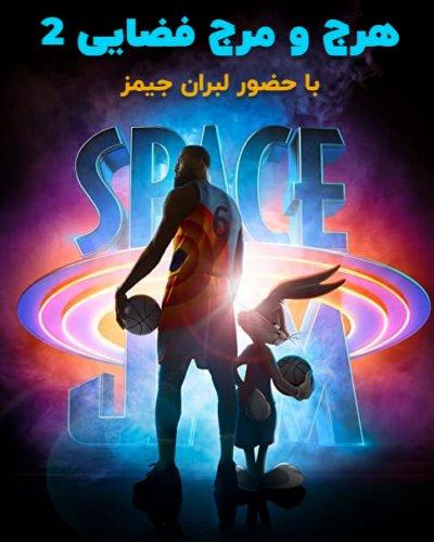 هرج و مرج فضایی 2 2021 ؛ میراث جدید