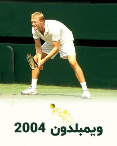 ویمبلدون 2004