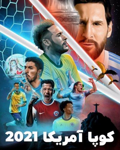 کوپا آمریکا 2021 (مرحله حذفی)