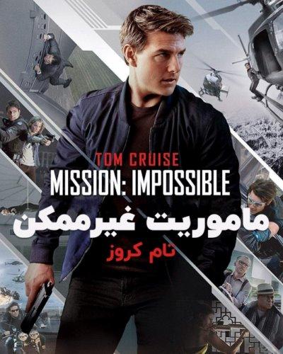 ماموریت غیرممکن (تمام قسمت ها)