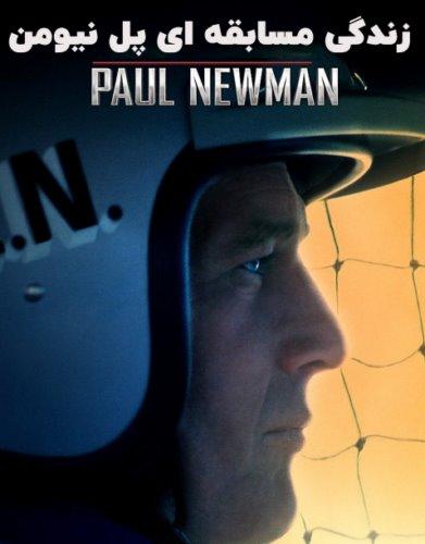 زندگی مسابقه ای پل نیومن 2015